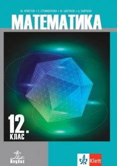 Математика за 12. клас, ЗП