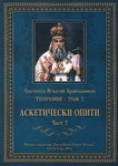 Светител Игнатий Брянчанинов. Творения, том 2. Аскетически опити, част II