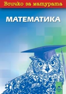Всичко за матурата по математика