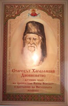 Старецът Харалампий Дионисиатис - духовно чедо на преподобни Йосиф Исихаст и наставник на Иисусовата молитва