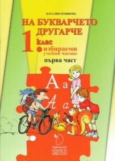 На букварчето другарче 1. клас - 1 част - помагало за избираемите часове по български език