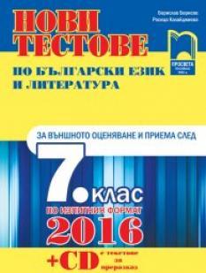 Нови тестове по български език и литература за външно оценяване и прием слeд 7. клас по формат 2016 + диск