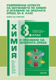 Книга за учителя по химия и опазване на околната среда за 8. клас