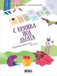 С книжка под дъгата - христоматия за 1. клас