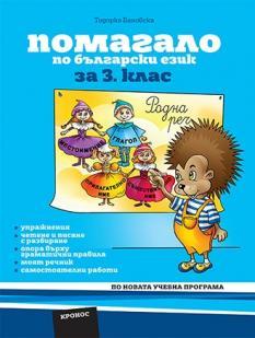Учебно помагало по български език за 3. клас