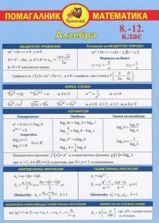 Помагалник по Математика 8.-12. клас: Алгебра и Геометрия