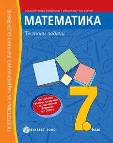 Помагало по математика за 7. клас - подготовка за национално външно оценяване