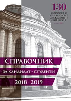 Справочник за кандидат-студенти 2018 - 2019 за СУ `Св. Климент Охридски`