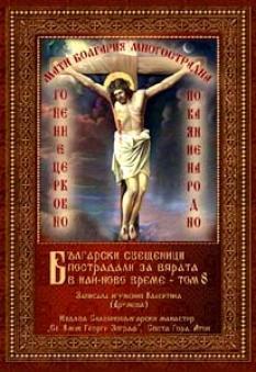 Български свещеници пострадали за вярата в най-ново време - том 8