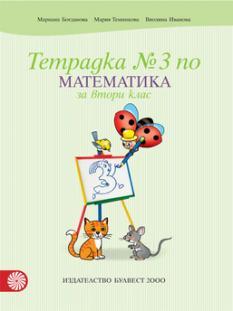 Тетрадка по математика № 3 за 2. клас