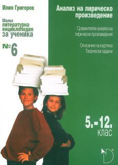 Малка литературна енциклопедия за ученика № 6. Учебно помагало за 5. - 12. клас