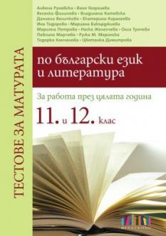 Тестове за матурата по български език и литература. За работа през цялата година в 11. и 12. клас