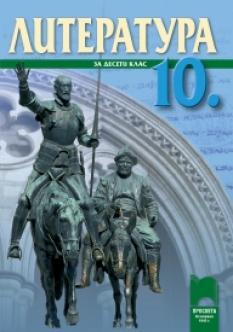 Литература за 10. клас задължителна подготовка (ново издание 2012)
