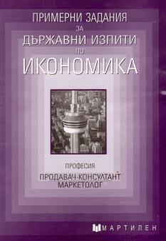 Примерни задания за държавни изпити по икономика: професия ПРОДАВАЧ-КОНСУЛТАНТ, МАРКЕТОЛОГ