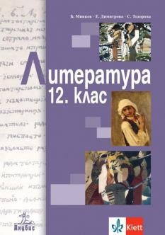 Литература за 12. клас, ЗП