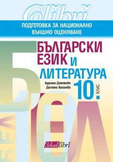 Български език и литература - 10. клас - подготовка за НВО