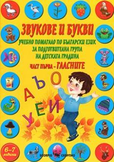 Звукове и букви - помагало по български език за подготвителна група - ГЛАСНИТЕ