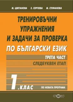 Тренировъчни упражнения и задачи за проверка по български език 1. клас, трета част - следбуквен етап
