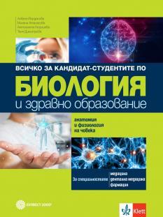 Биология и здравно образование. Всичко за кандидат-студента