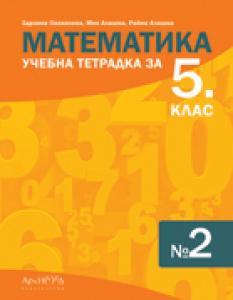 Учебна тетрадка по Математика за 5. клас №2