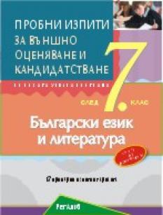 Пробни изпити по български език и литература за подготовка за външно оценяване и кандидатстване след 7. клас