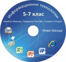 CD към Информационни технологии за 5-7. клас - 2013 г.