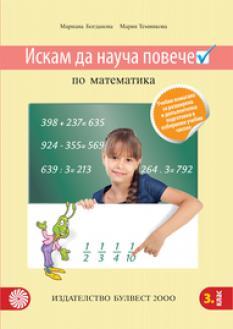 Искам да науча повече - помагало по математика за 3. клас за избираемите часове