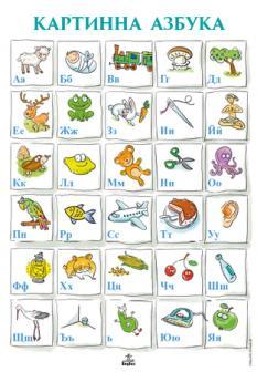 Табло №2 по български език и литература 1. клас (Картинна азбука)