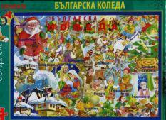 Пъзел - Българска Коледа - 336 елемента