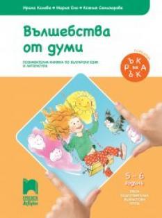Вълшебства от думи за 5—6-годишни деца