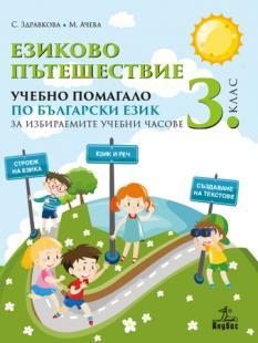 Езиково пътешествие за 3. клас - помагало по български език за избираемите часове