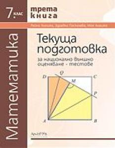 Тестове по математика за 7. клас - текуща подготовка за национално външно оценяване - 3