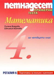 Петнадесет примерни теста по математика за 4. клас