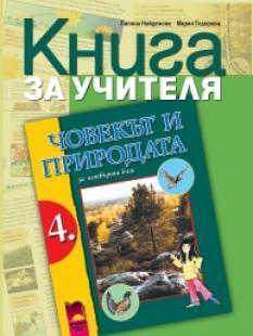 Книга за учителя по човекът и природата за 4. клас