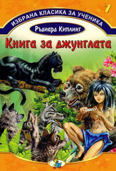 Избрана класика за ученика 7: Книга за джунглата