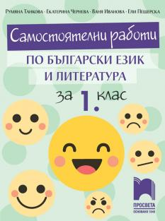 Самостоятелни работи по български език и литература за 1. клас
