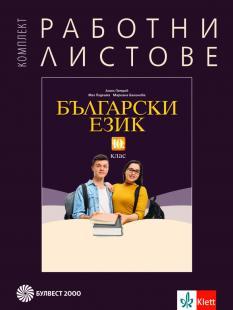 Комплект работни листове по български език за 10. клас