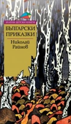 Български приказки *Златни детски книги* № 63