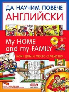 Да научим повече английски - Моят дом и моето семейство
