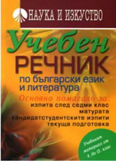 Учебен речник по български език и литература