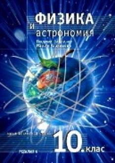 Физика и астрономия за 10. клас - задължителна подготовка