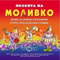 Песента на Моливко: Музика за слушане и изпълнение в 3-та група (5-6 г.) на детската градина