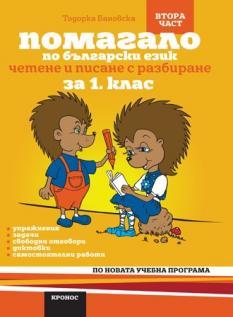 Помагало по български език за 1. клас - II част (Четене и писане с разбиране)