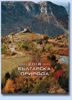 Стенен календар 2018: Българска природа