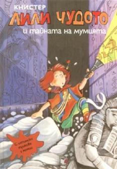 Лили Чудото и тайната на мумията