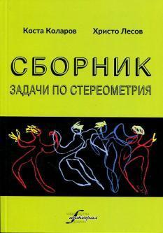 Сборник задачи по стереометрия 7-12 клас