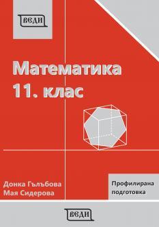 Математика за 11. клас - профилирана подготовка, Модул 1 и Модул 2