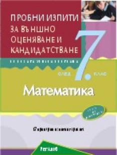 Пробни изпити по математика за външно оценяване и кандидатстване след 7. клас