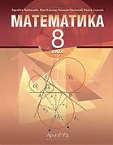 Учебник по математика за 8. клас