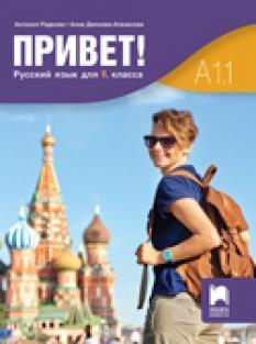 Привет! A1.1, учебник по руски език за 9. клас - част 1